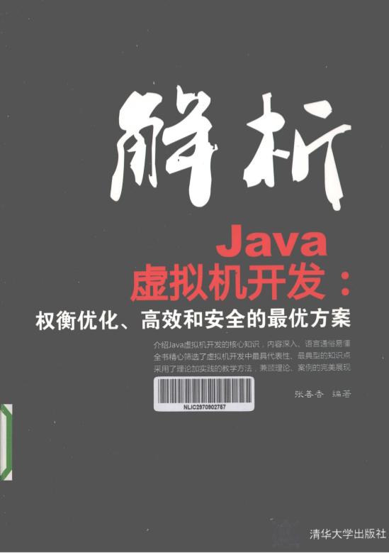 解析Java虚拟机器开发:权衡优化、高校和安全的最优方案
